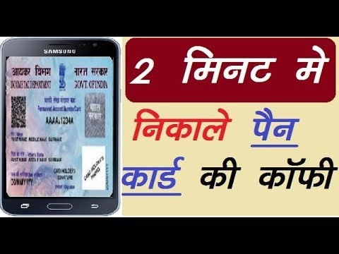 !!how to make pan card copy 2 Minute!!