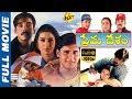 Download Prema Desam - ప్రేమ దేశం Telugu Full Movie   Abbas   Vineeth   Tabu   Srividya   Vadivelu   TVNXT MP3,3GP,MP4