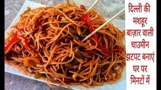 दिल्ली वाली मशहूर स्पेशल चाउमीन | Delhi Special Veg Chowmein/ Veg Noodles Recipe in Hindi