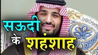 Saudi Arabia के नये Crown Prince होंगे Salman|सऊदी के सुल्तान का बड़ा फैसला