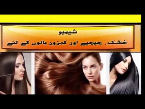 Homemade Shampoo for Dry and Weak Hair Urdu And Hindi Tips Tutorials Must Watch