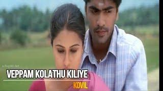 Veppam Kolathu Kiliye | Kovil | Harris Jayaraj | Love Song