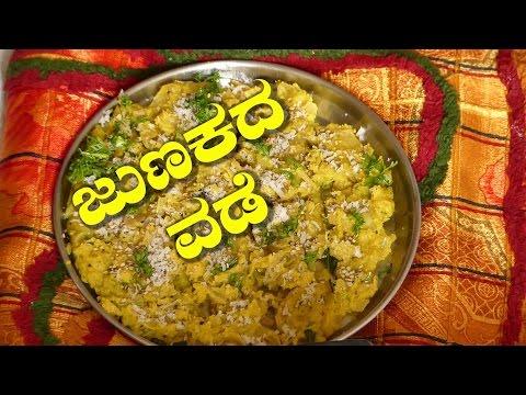 jhunka recipe in kannada | jhunka vadi recipe | uttara karnataka Special junaka vadi recipe