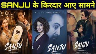 Sanju Trailer Out,Sanju Film Characters and Role Explained, Ranbir Kapoor, Sanjay Dutt
