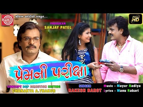 Xxx Mp4 Premni Pariksha Video Rakesh Barot New Gujarati Song 2018 Ram Audio 3gp Sex