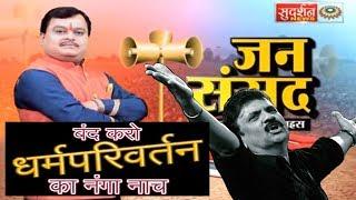 दिल्ली में ईसाईयों का धर्मपरिवर्तन का धंधा | #JanSansad सुरेश चव्हाणके जी के साथ