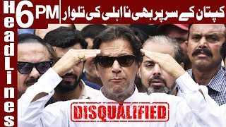 Is Imran Khan going to be Disqualified? | Headlines 6 PM | 16 August 2018 | Express News