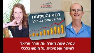 #x202b;עמית עשת עם אורה אריאל בשיחה אופטימית על חופש כלכלי#x202c;lrm;