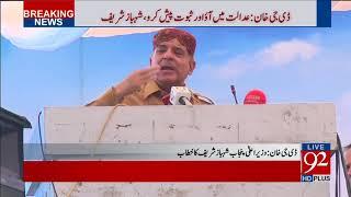 DG Khan: CM Punjab Shahbaz Sharif Address Ceremony - 21 September 2017 - 92NewsHDPlus