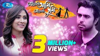Kheyali Ami Heyali Tumi   খেয়ালী আমি হেয়ালী তুমি   Apurba, Mehjabeen   Bangla Telefilm   Rtv