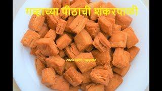 तोंडात विरघळणारी खुसखुशीत गव्हाच्या पीठाची शंकरपाळी | Shankarpali | cook with mayura