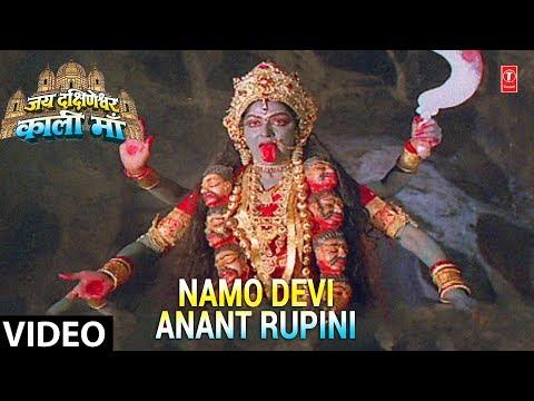 Xxx Mp4 Namo Devi Anant Roopam Full Song Jai Dakshineshwari Kali Maa 3gp Sex