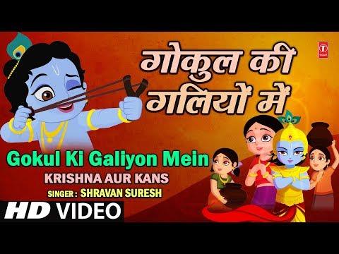 Xxx Mp4 Gokul Ki Galiyon Mein Full HD Song By Shravan Suresh I Krishan Aur Kans 3gp Sex