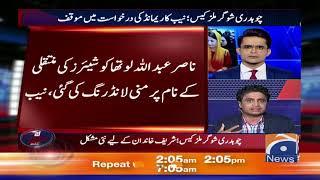 Chaudhry Sugar Mills Case Main Nawaz Sharif Kese Markazi Mulzim Thehre?