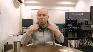 【週末雑談012】UUUM初期メンバーでBBQ、カラコレ、生放送、ニコン、CP+