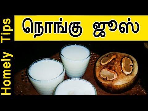 நொங்கு ஜூஸ் nongu juice in tamil | Juice recipe in tamil | Homely Tips
