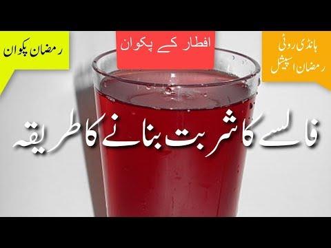 Falsay Ka Sharbat Banane Ka Tarika فالسے کا شربت Phalsa Drink Falsay Ka Mashroob | Refreshing Drink