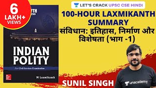 L2: Constitution: History, Construction and Specialties (Part -1) I 100 Hours - Laxmikanth Summary