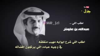 سعد علوش اطلب اللي