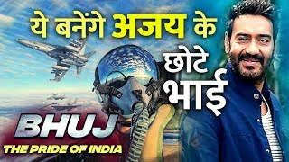 Ajay Devgn के छोटे भाई की हो गई Entry ! BHUJ The Pride Of India में ये Star बनेंगे Ajay के भाई