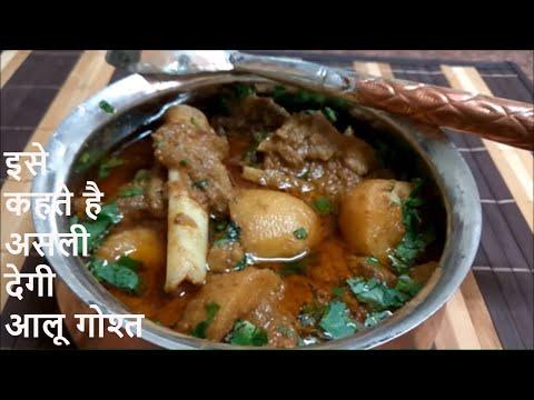 Degi Aloo Gosht Recipe in English Urdu Hindi देग वाला आलू गोश्त آلو گوشت Shadiyon Wala Aloo Gosht  