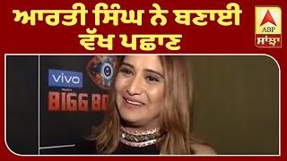 Arti Singh Says , Krushna and Mama Govinda Proud of Me | Big Boss finale | ABP Sanjha