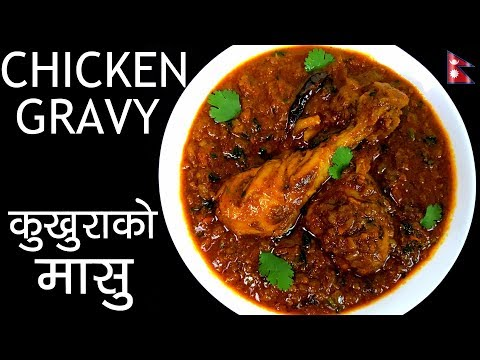 CHICKEN GRAVY Recipe | कुखुरा को मासु  | How to make Tender Chicken Gravy | YFW 🍴120
