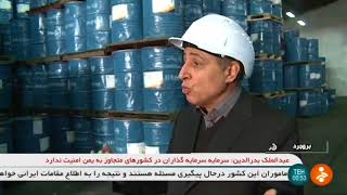 Iran made Resin for paper industries, Boroujerd county توليدكننده رزين صنعتي شهرستان بروجرد ايران