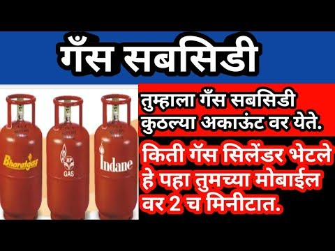 Gas Subsidy Status Online Check Kase Karnar (Indane, HP, Bharat Gas) how to check gas subsidy online