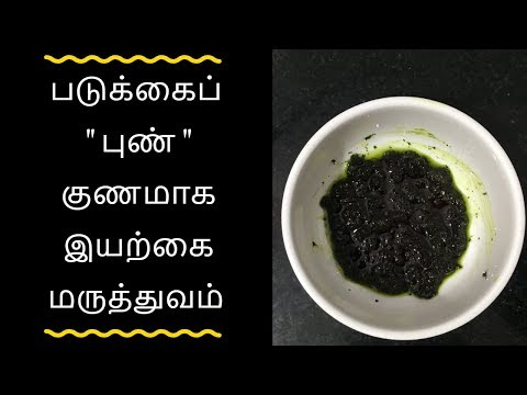 படுக்கைப் புண் குணமாக - Tamil health tips