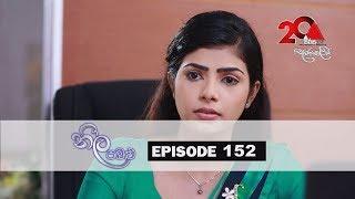 Neela Pabalu   Episode 152   10th December 2018   Sirasa TV