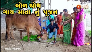 Bol Choth Gay Matanu Pujan   Gujarati Comedy   One Media