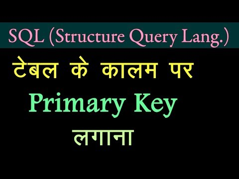 Day 3 - Advance SQL tutorial - Primary Key on Column SQL Tutorial
