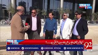 Breaking Views with Malick - 23 February 2018 - 92NewsHDPlus