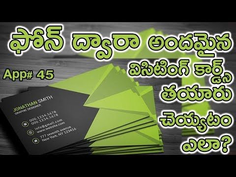 How to Create Visiting Cards, Business Cards in Mobile Phone || in Telugu || Tech-Logic