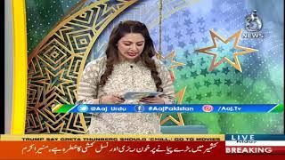 Aaj Pakistan with Sidra Iqbal | 13 December 2019 | Aaj News