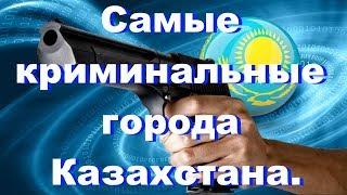 Самые криминальные города и области Казахстана.