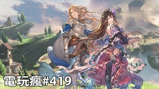 20181221 電玩瘋《碧藍幻想 Relink》《惡魔之書》《sdorica - Mirage -》