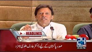 News Headlines | 5:00 PM | 15 Aug 2018 | 24 News HD