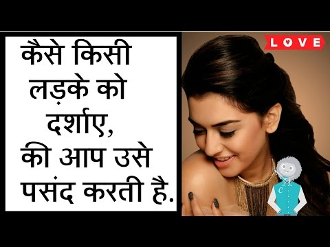 How To Show A Boy That You Like Him Hindi
