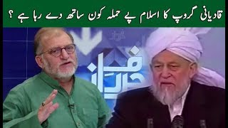 Harf E Raz With Orya Maqbool Jan | 11 October 2017 | Neo News