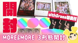 TWICE MORE&MORE開封 Album Unboxing