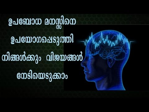 How to use the Powers of your Subconscious mind  MALAYALAM MOTIVATION