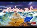 Firaun Ka Ibratnaak Anjam Prophet Hazrat Musa AS Our Firon Ka Qissa Bayan Urdu Hindi mp3