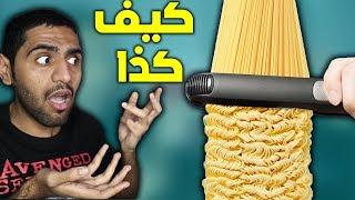 20 خدعة رهيبة راح تسهل حياتك 😱🔥 - انا وين كنت قبل هذا المقطع 💔😂 !!!