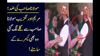 Maryam Aurangzeb Hug Maulana In Front Of Camera, Post Conference!