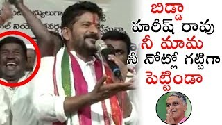 T-Congress Revanth Reddy Sensati0nal Comments on TS CM KCR at Public Meeting | Political Qube