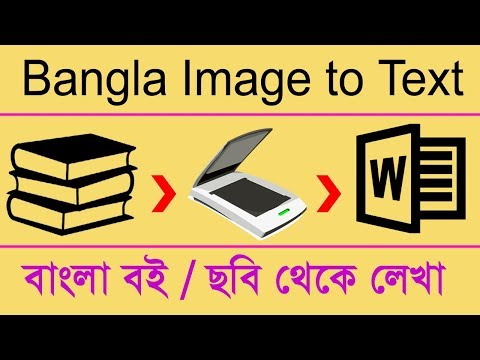 Bangla Image To Text  without any software | বাংলা ছবি থেকে লেখা | Bangla OCR