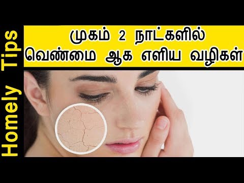முகம் பொலிவு பெற இதை செய்ங்க ! Face beauty tips in Tamil | Face whiten in Tamil | Remove face black