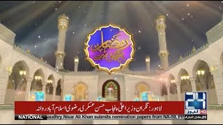Ramazan Ishq Hai | 10 June 2018 | 24 News HD | Part 1